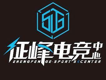 征峰电子竞技中心