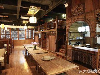 山中老茶馆