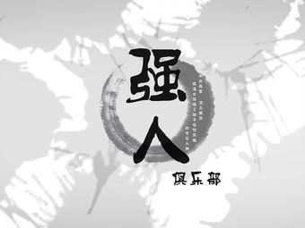 强人俱乐部(临河街店)