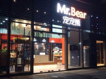 宠宠熊宠物美容(江阴店)