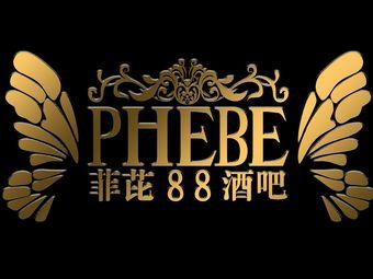 菲芘88CLUB(泺源大街店)