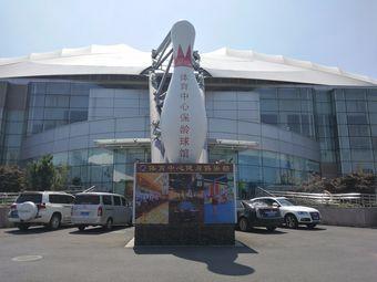 昆山体育中心保龄球台球馆