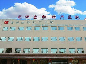 龙田金秋妇产医院(市南分院)