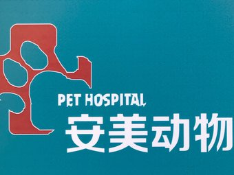 安美动物医院