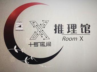 X 十号房间推理馆 实景