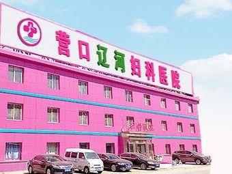 营口辽河妇科医院