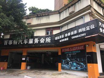 百事特汽车服务会所(运河东店)