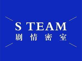 S Team 剧情密室逃脱(椒江店)