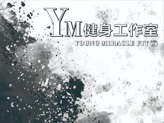 YM私教健身工作室