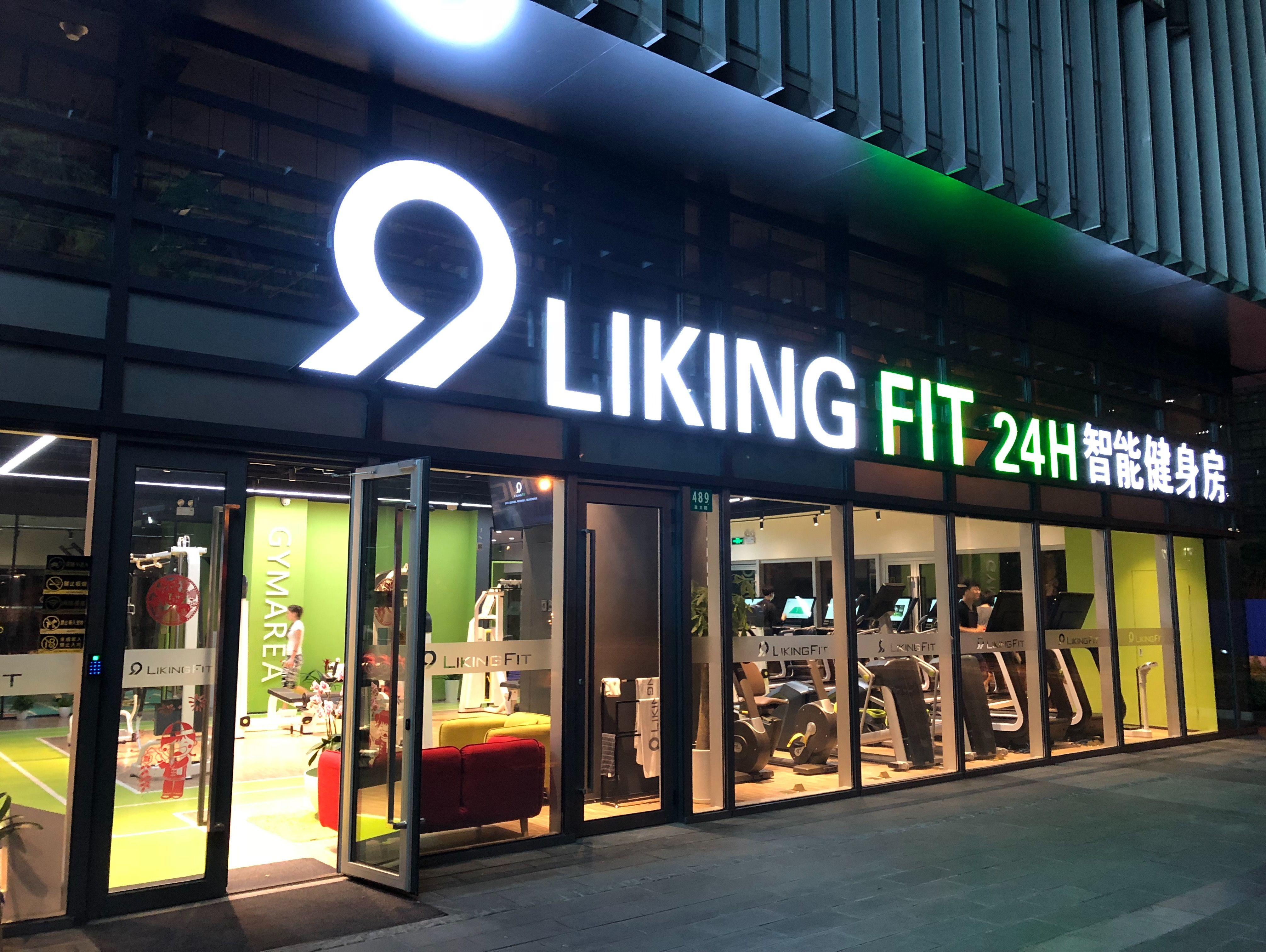【上海Liking Fit智能健身房】