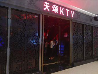 天颂KTV(新城吾悦广场店)