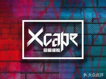 Xcape异时刻密室逃脱(苏州店)