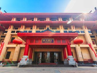 唐·大都汇(中大国际酒店店)