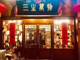 三生万物茶艺馆