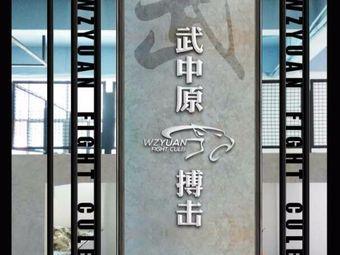武中原搏击俱乐部
