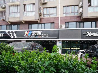 宏业商务升级3M汽车膜服务中心