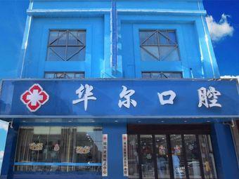 华尔口腔(十里铺店)