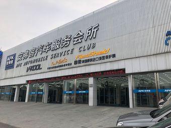 安弗客汽车服务会所(康山玉龙路店)