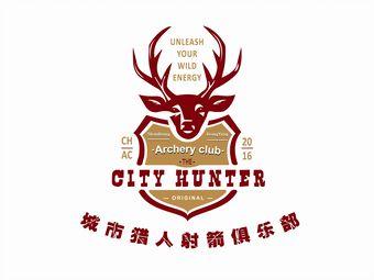 城市猎人射箭俱乐部(西三路店)