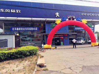 鑫毅宏达汽车贸易有限公司