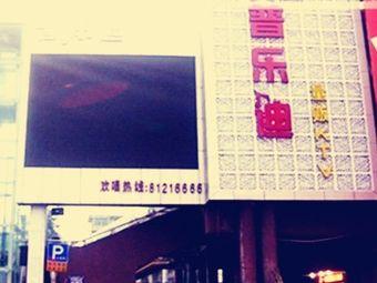 普乐迪量贩式KTV(富巷店)