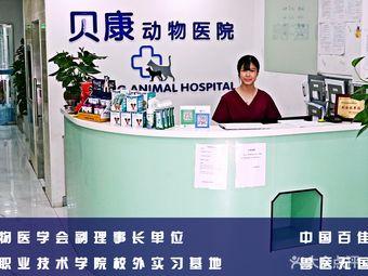 贝康动物医院(长宁店)
