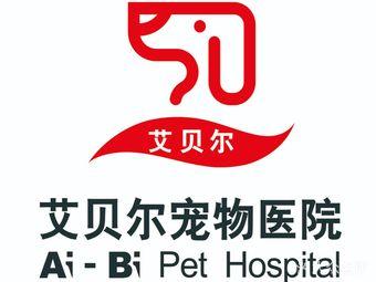 艾贝尔宠物医院(百家湖店)