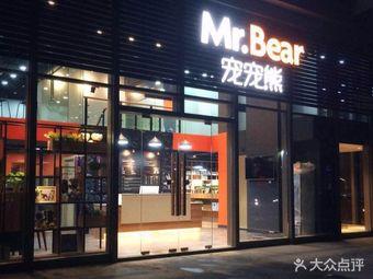 宠宠熊宠物美容(春申店)