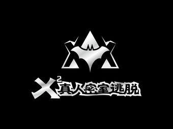 X²真人密室逃脱推理馆(东门口店)