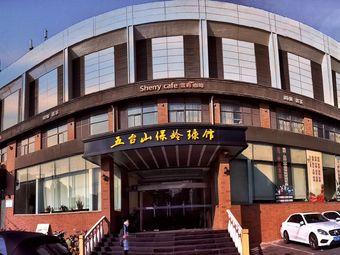 五台山·保龄球馆
