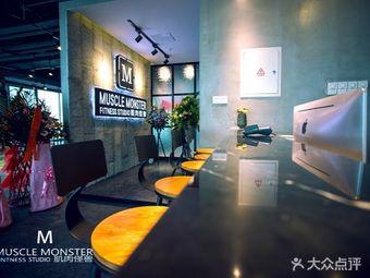 MUSCLE MONSTER健身&格斗订制工作室(时代一号店)