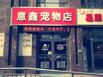 意鑫宠物店