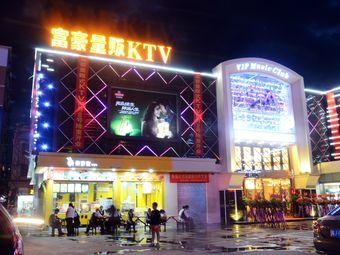 富豪量贩式KTV(沿江西路店)