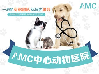 AMC中心动物医院(长白街分院)
