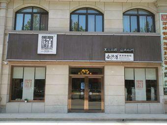 白沙溪安化黑茶生活体验馆