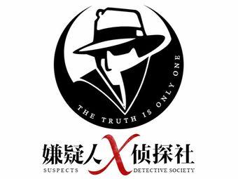 嫌疑人X侦探社实景推理店(杭大店)
