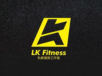 LK Fitness私教健身工作室(翡翠郡店)