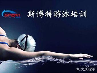 斯博特游泳培训(天府三街店)