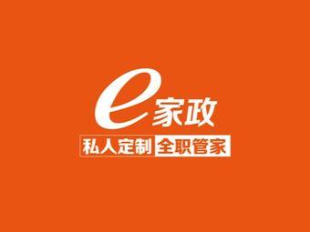 e家政保洁家电清洗(新华店)