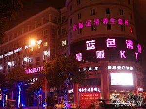 金公馆会所KTV