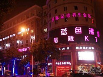 蓝色沸点量贩KTV(舜水南路店)