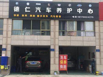 德仁汽车养护中心