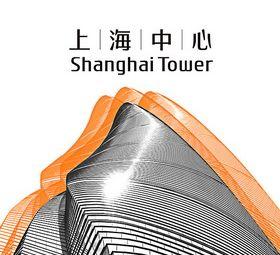 上海中心 ·上海之品商場
