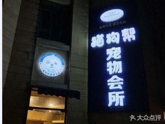 猫狗帮宠物活体售卖宠物店(淞发路店)