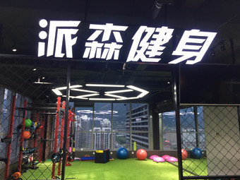 派森智能健身私教工作室