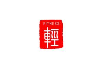 輕健身工作室(银辉店)
