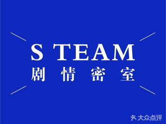 S Team剧情密室(龙翔桥店)