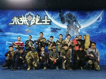 未来战士真人CS训练营