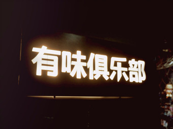 有味俱乐部(星沙店)
