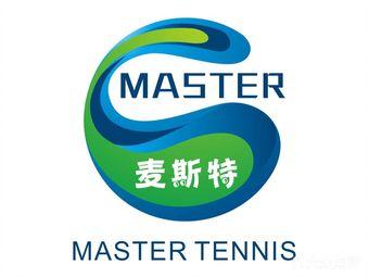 麦斯特网球(金外滩店)
